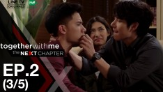 Together With Me : The Next Chapter | EP.2 [3/5]