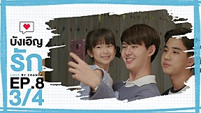 Love By Chance   EP.8 [3\/4]
