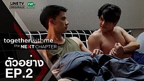 ตัวอย่าง Together With Me : The Next Chapter | EP.2