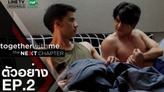 ตัวอย่าง Together With Me : The Next Chapter | EP.2