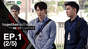 Together With Me : The Next Chapter | EP.1 [2\/5]