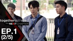 Together With Me : The Next Chapter | EP.1 [2/5]