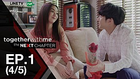 Together With Me : The Next Chapter | EP.1 [4\/5]