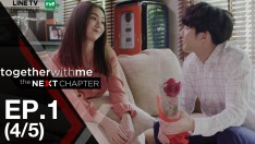 Together With Me : The Next Chapter | EP.1 [4/5]