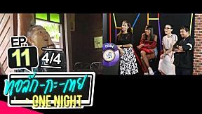ทอล์ก-กะ-เทย ONE NIGHT | EP.11 แขกรับเชิญ \'ซินดี้ สิรินยา, อ้อม สุนิสา\' [4\/4]