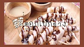 SistaCafe Cooking : ต๊อกโบกี อร่อยเคี้ยวหนุบหนับ ♥