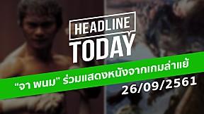 """HEADLINE TODAY - """"จา พนม"""" ร่วมแสดงหนังจากเกมล่าแย้"""