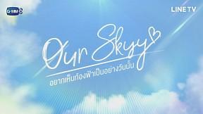 ภาพงานแถลงข่าวโปรเจกต์ Our Skyy อยากเห็นท้องฟ้าเป็นอย่างวันนั้น
