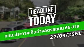 HEADLINE TODAY - กทม.ประกาศเก็บค่าจอดรถถนน 66 สาย