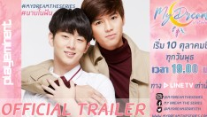 [OFFICIAL TRAILER] นายในฝัน l My Dream The Series