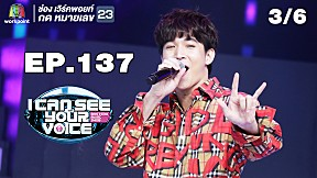 I Can See Your Voice -TH   EP.137    ริท เรืองฤทธิ์   3 ต.ค. 61 [3\/6]