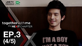 Together With Me : The Next Chapter | EP.3 [4\/5]