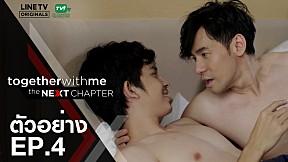 ตัวอย่าง Together With Me : The Next Chapter | EP.4