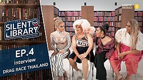 Silent Library ห้องสมุด เงียบสงัด EP.4 Drag Race Thailand | Interview