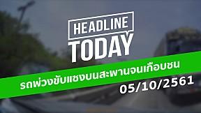 HEADLINE TODAY - รถพ่วงขับแซงบนสะพานจนเกือบชน