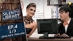 Silent Library ห้องสมุด เงียบสงัด l EP.4 Drag Race Thailand [1\/3]