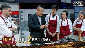 TOP CHEF THAILAND 2 | EP.1 (3\/6)