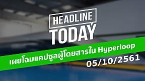 HEADLINE TODAY - เผยโฉมแคปซูลผู้โดยสารใน Hyperloop