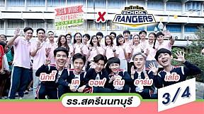 รถโรงเรียน School Rangers [EP.38] | รร.สตรีนนทบุรี [3\/4]