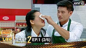 TOP CHEF THAILAND 2 | EP.1 (2\/6)