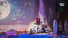ทะเลใจ [THANAPOB,PARIS,JACKIE] - EP.4 INTO THE LIGHT with 9x9