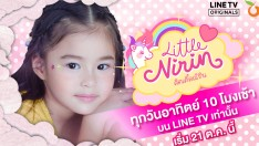 เปิดตัวรายการ Little Nirin !