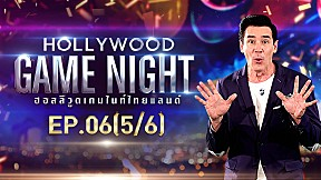 HOLLYWOOD GAME NIGHT THAILAND SS2   EP.6 [5\/6]