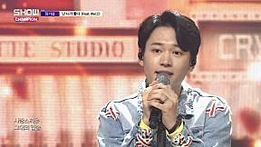 Show Champion EP.287 Ki Seop Jang - I Like You