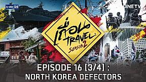เถื่อน Travel Season 2 ตอน NORTH KOREA DEFECTORS คนเกาหลีเหนือในเกาหลีใต้ EP.16 [3\/4]