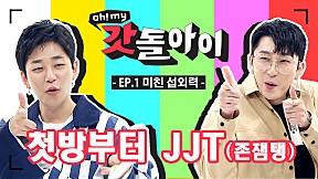 [Oh! My 갓돌아이 | EP01] 갓돌아이의 미친 섭외력 클라쓰ㄷㄷ (ft.게스트 도레미~침.)