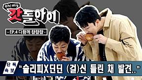 [Oh! My 갓돌아이 | EP04] 단독보도! 슬리피X딘딘 MBC 2층에서 (걸)신 들린 채 발견..