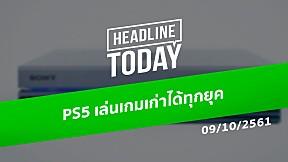 HEADLINE TODAY - PS5 เล่นเกมเก่าได้ทุกยุค