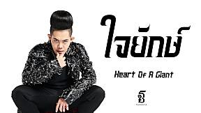ใจยักษ์ (Heart Of A Giant) - เก่ง ธชย [Official Lyric Video]