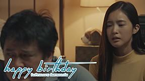 จะอยู่เพื่อคนที่ตายไปแล้ว ? | happy birthday วันเกิดของนาย วันตายของฉัน