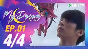 My Dream | EP.1 [4\/4]