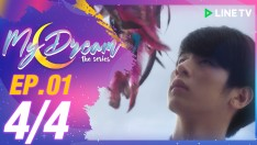 My Dream | EP.1 [4/4]