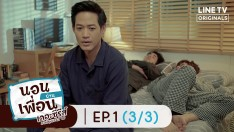 The Sleepover Show, Thailand 4.0 | EP.1 [3/3]
