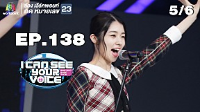 I Can See Your Voice -TH | EP.138 | AKB48 | 10 ต.ค. 61 [5\/6]