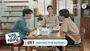 นอนบ้านเพื่อนเดอะซีรีส์ ภาคไทยแลนด์ 4.0 | EP.1 | Behind The Scene