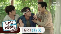 The Sleepover Show, Thailand 4.0 | EP.1 [1/3]