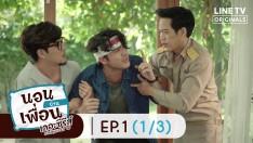The Sleepover Show, Thailand 4.0 | EP.1 [1/3]