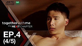 Together With Me : The Next Chapter | EP.4 [4\/5]