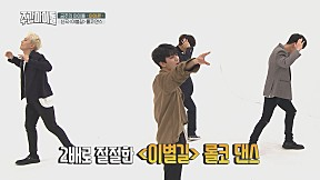 [Weekly Idol EP.376] iKON\'s \'GOODBYE ROAD\' roller coaster dance ver.