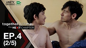 Together With Me : The Next Chapter   EP.4 [2\/5]