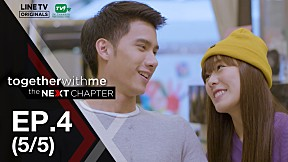 Together With Me : The Next Chapter   EP.4 [5\/5]