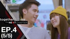 Together With Me : The Next Chapter | EP.4 [5/5]