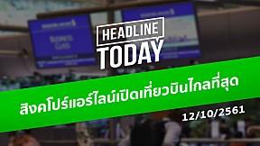 HEADLINE TODAY - สิงคโปร์แอร์ไลน์เปิดเที่ยวบินไกลที่สุด