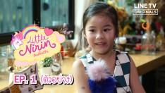 ตัวอย่าง Little Nirin | EP.1 | ก้อง สหรัถ
