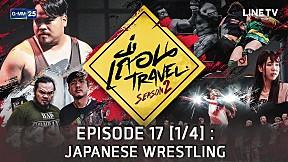 เถื่อน Travel Season 2 ตอน JAPANESE WRESTLING เบื้องหลังวงการมวยปล้ำญี่ปุ่น EP.17 [1\/4]