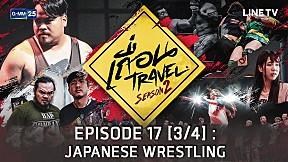 เถื่อน Travel Season 2 ตอน JAPANESE WRESTLING เบื้องหลังวงการมวยปล้ำญี่ปุ่น EP.17 [3\/4]